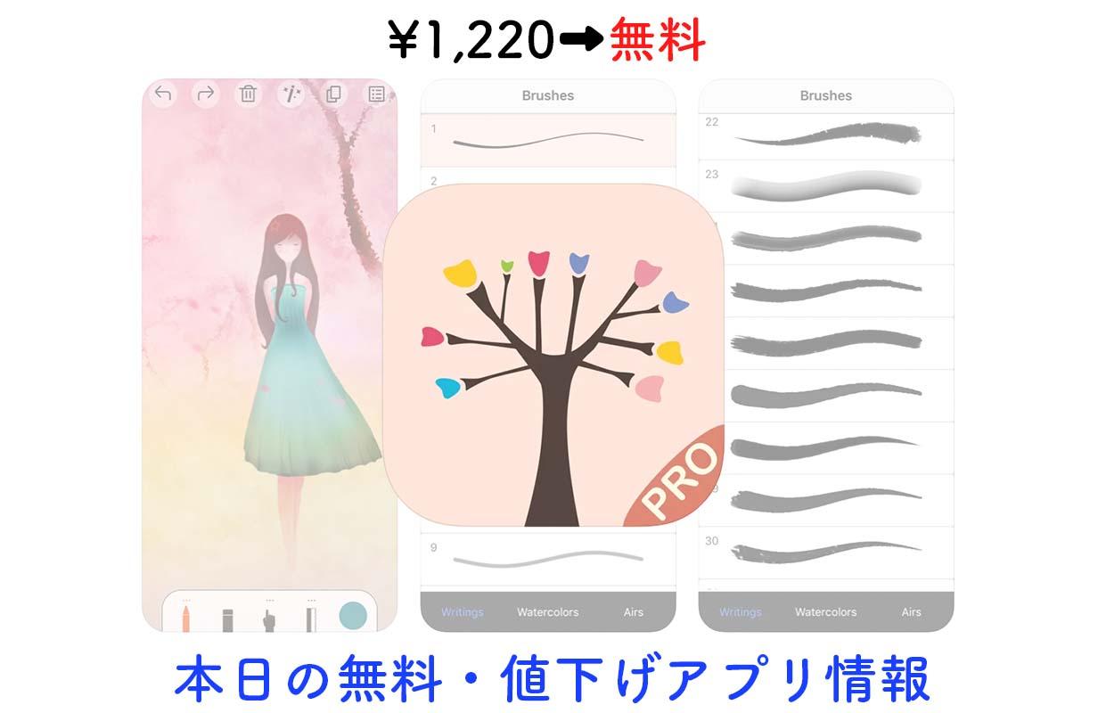 1,220円→無料、高機能なドローイングアプリ「Sketch Tree Pro」など【12/22】セールアプリ情報
