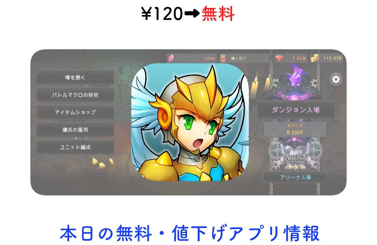120円→無料、リアルタイムSRPG「ミステリーオブフォーチュン3」など【12/24】セールアプリ情報
