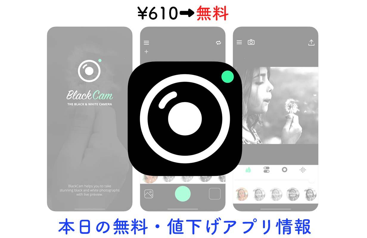 250円→無料、美しいモノクロ写真を撮影できる「BlackCam」など【12/25】セールアプリ情報