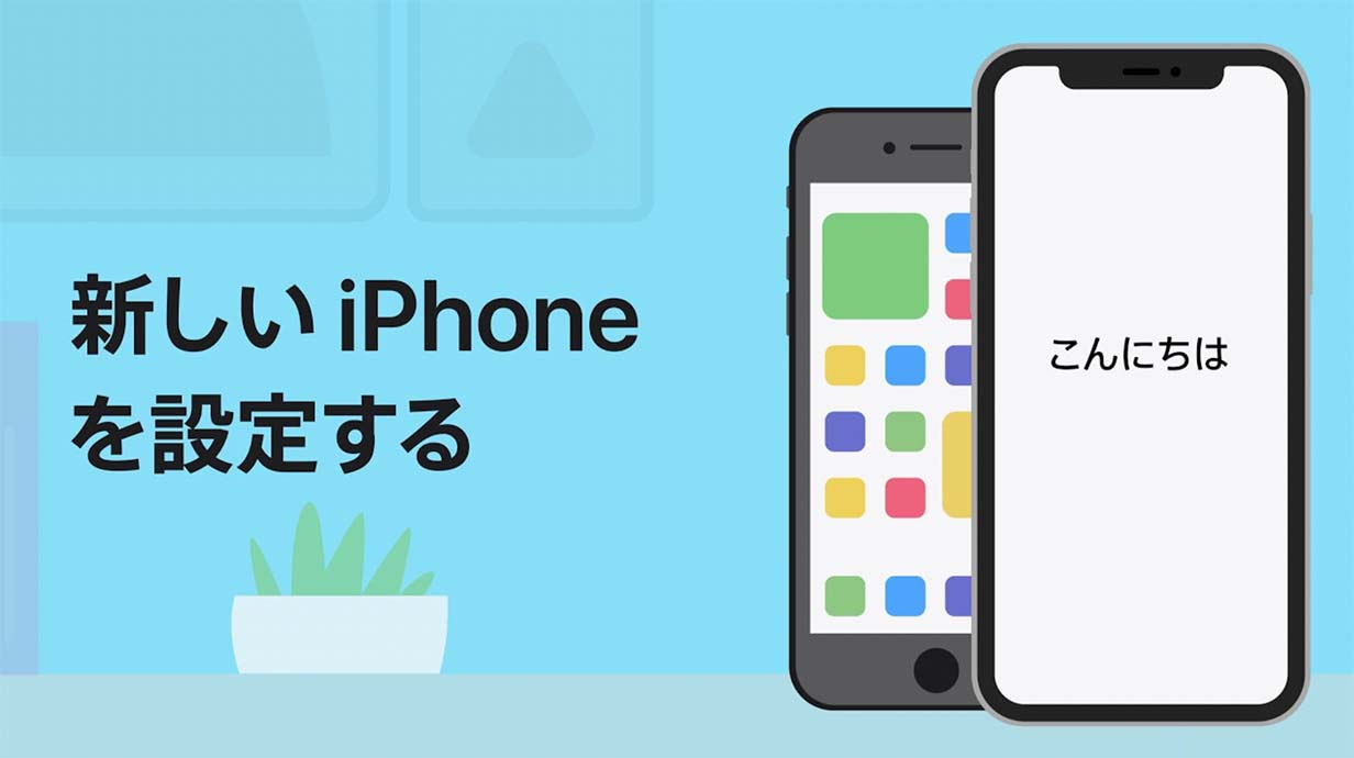 Apple Japan、サポート動画「新しいiPhoneを設定する」を公開