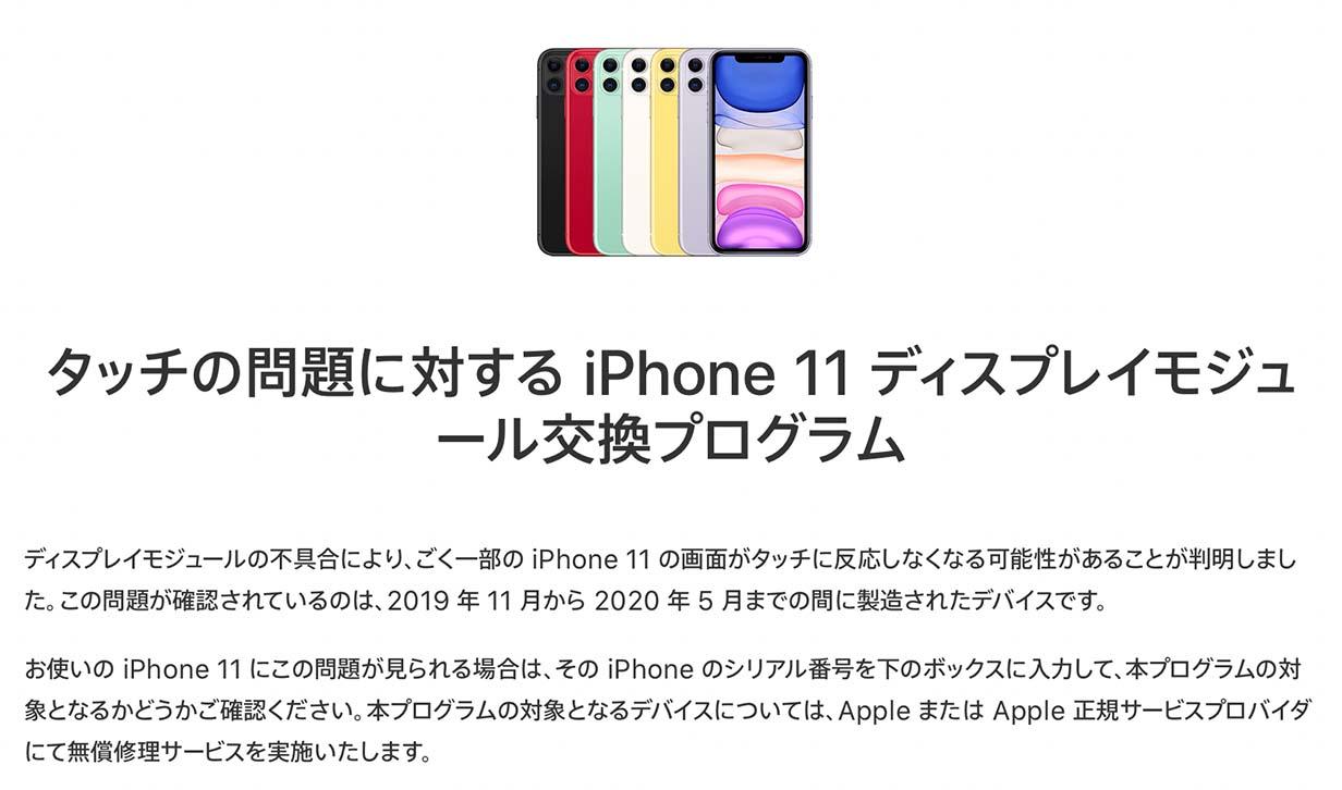 Apple、「タッチの問題に対する iPhone 11 ディスプレイモジュール交換プログラム」を発表
