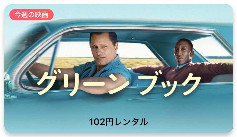 【レンタル102円】iTunes Store、「今週の映画」として「グリーンブック」をピックアップ