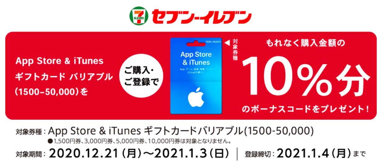 コンビニ各社で「App Store & iTunes ギフトカード バリアブル」購入・登録で10%分のボーナスコードがもらえるキャンペーン開催中(1/3まで)