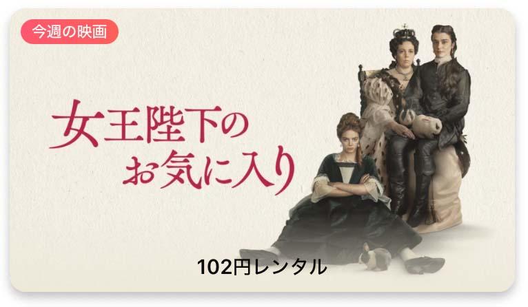 【レンタル102円】iTunes Store、「今週の映画」として「女王陛下のお気に入り」をピックアップ
