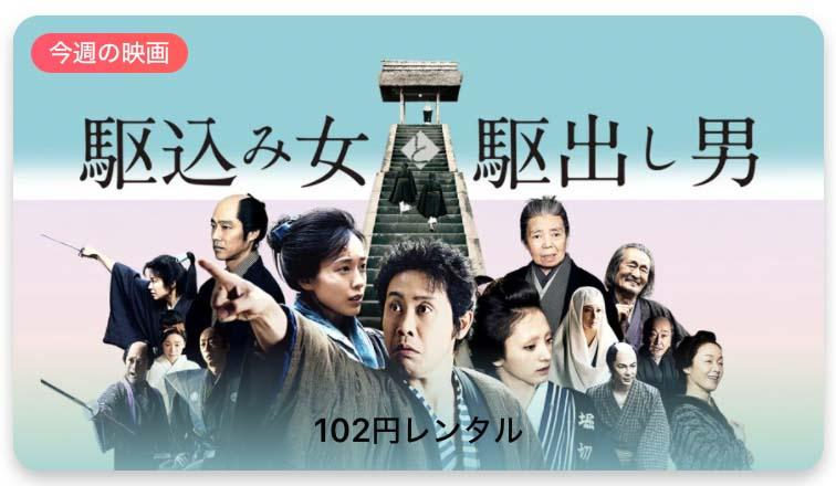 【レンタル102円】iTunes Store、「今週の映画」として「駆込み女と駆出し男」をピックアップ
