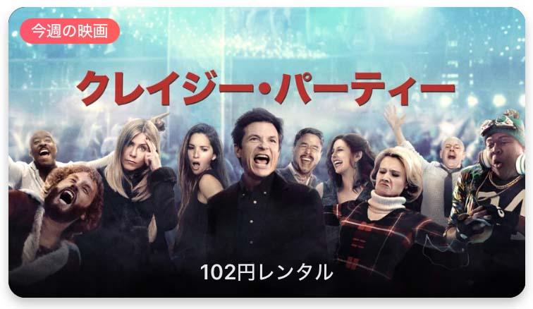 【レンタル102円】iTunes Store、「今週の映画」として「クレイジー・パーティー」をピックアップ