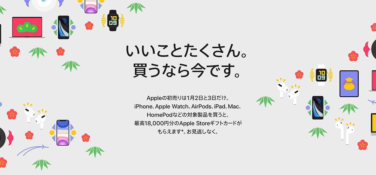 Applehatsuuri