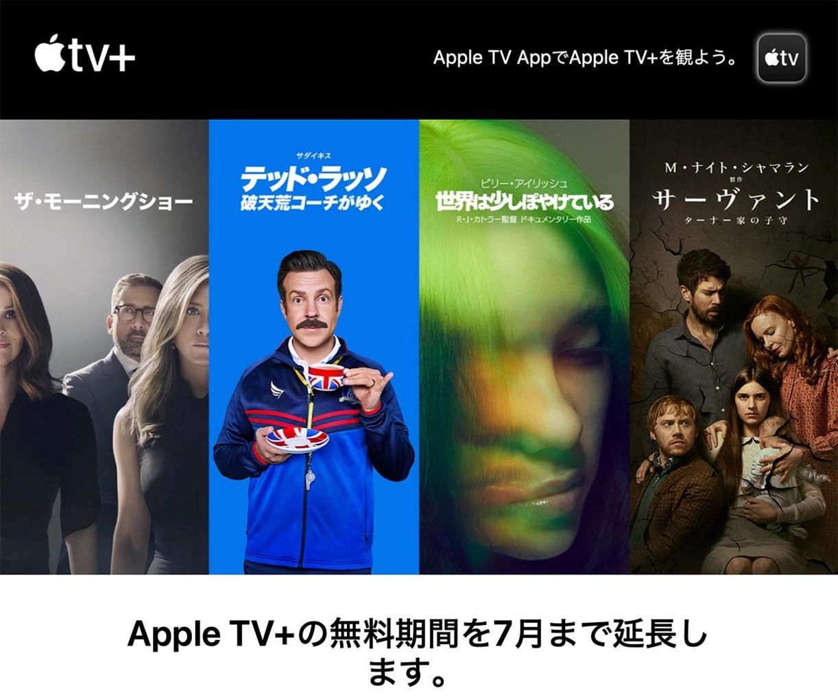 Appletvplusmuryo