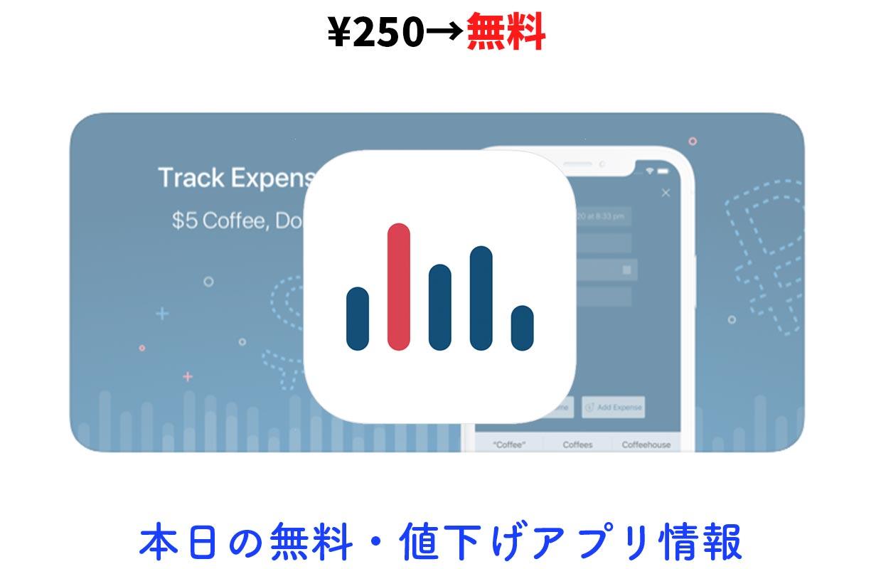 250円→無料、シンプルな家計簿アプリ「5coins」など【1/19】セールアプリ情報