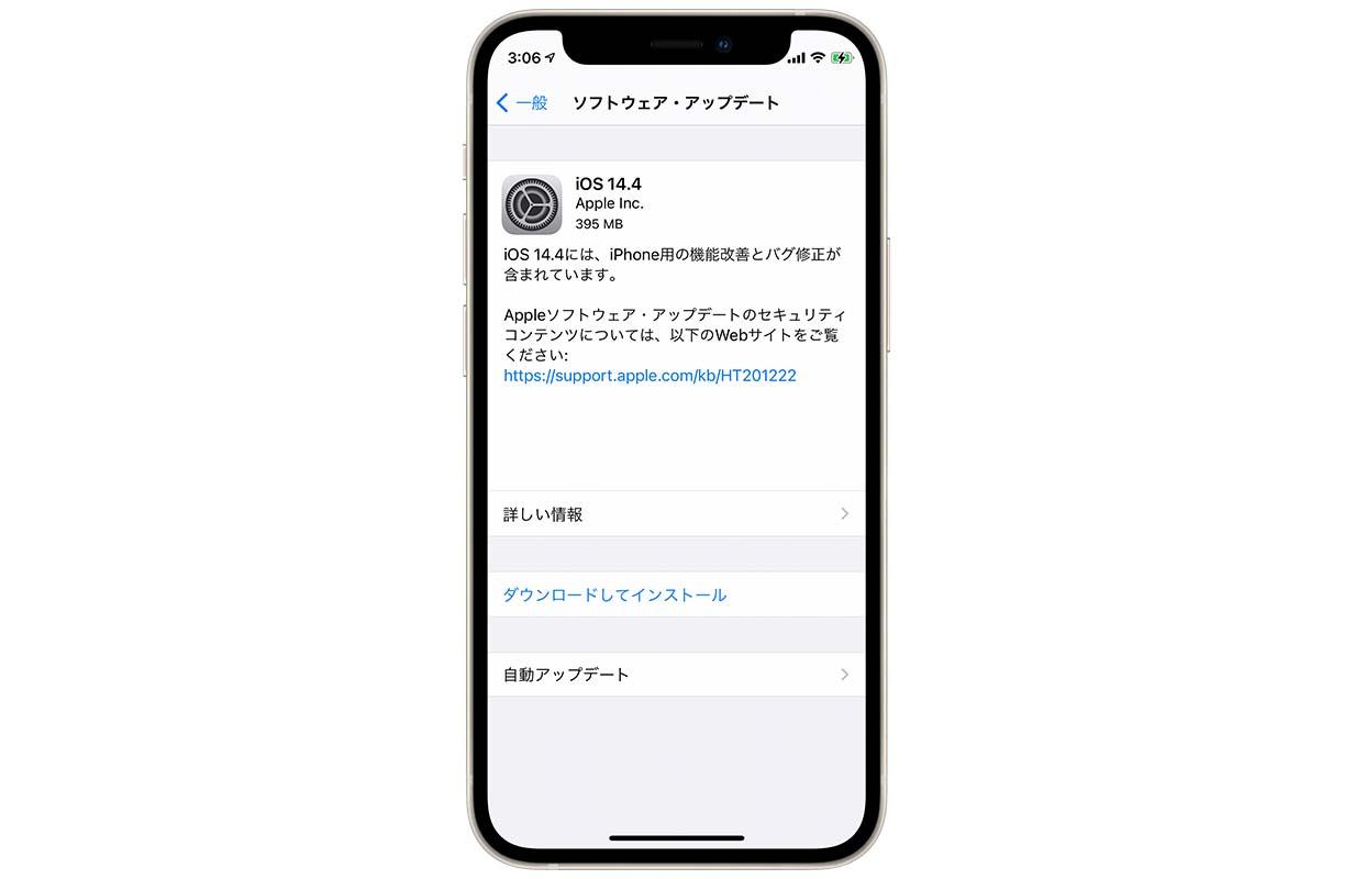 Apple、iPhone向けに機能改善とバグ修正を含んだ「iOS 14.4」リリース