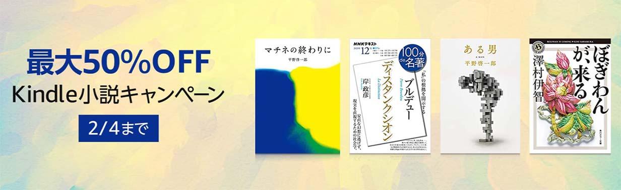 【最大50%オフ】Kindleストア、「Kindle小説キャンペーン」実施中(2/4まで)