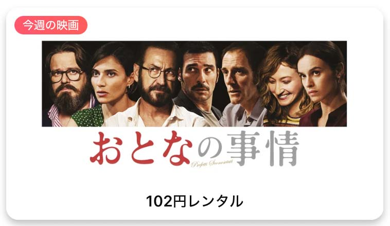 【レンタル102円】iTunes Store、「今週の映画」として「おとなの事情」をピックアップ