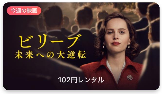 【レンタル102円】iTunes Store、「今週の映画」として「ビリーブ 未来への大逆転」をピックアップ