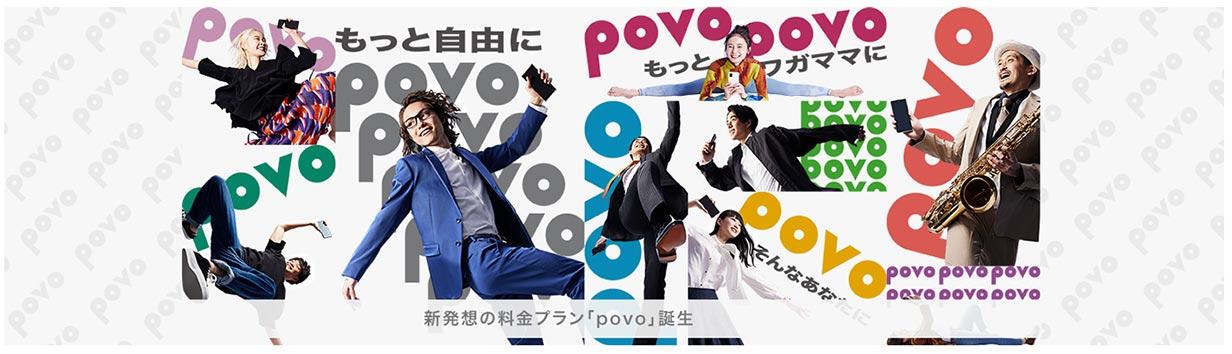 au、オンライン専用の新料金ブランド「povo」を発表 ー 月額データ容量20GBを2,480円