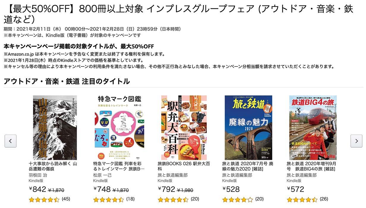 【最大50%オフ】Kindleストア、「インプレスグループフェア」実施中(2/28まで)