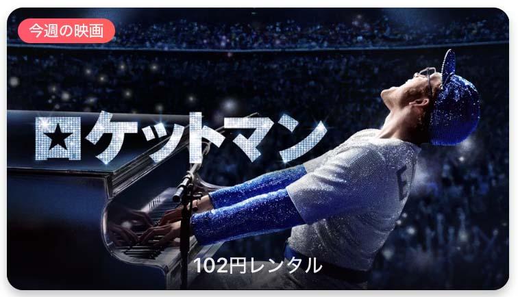 【レンタル102円】iTunes Store、「今週の映画」として「ロケットマン」をピックアップ