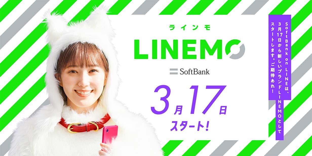 ソフトバンク、オンライン専用ブランド「LINEMO(ラインモ)」を3月17日提供開始 ー 料金は月額2,480円に改定