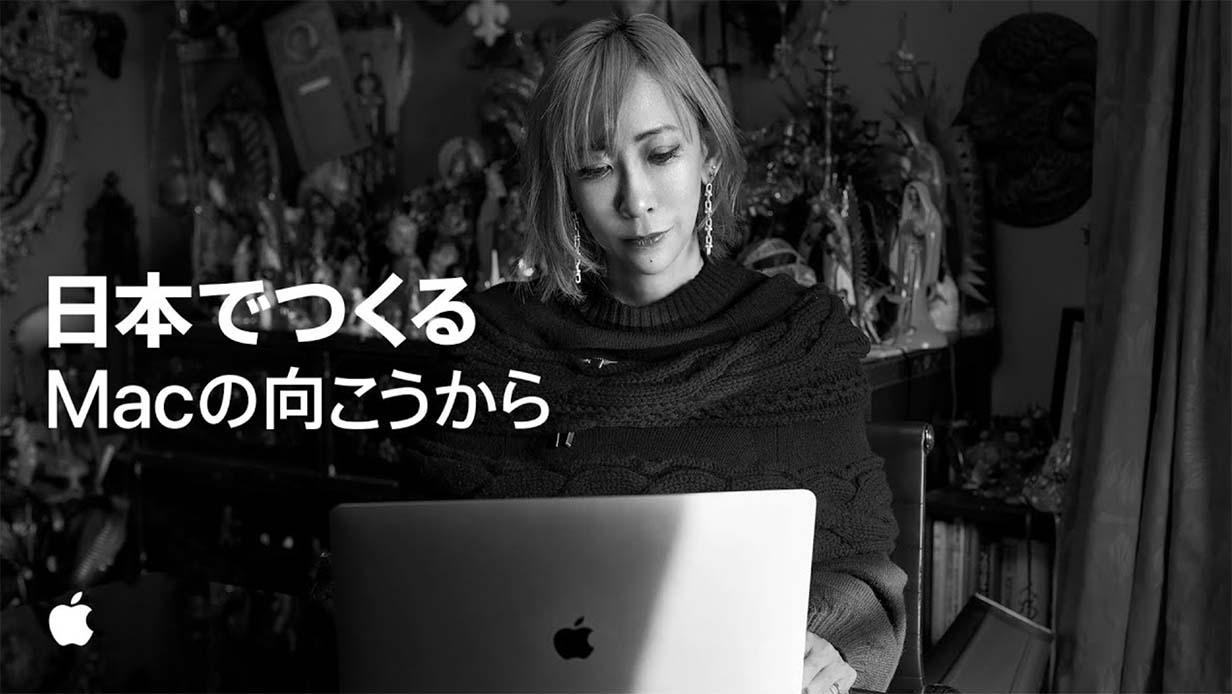 Apple Japan、Macのプロモーション動画「Macの向こうから — 日本でつくる」を公開