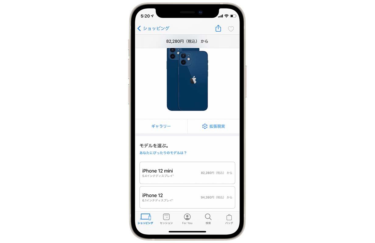 Apple、公式サイトの価格表示を「税込」に変更