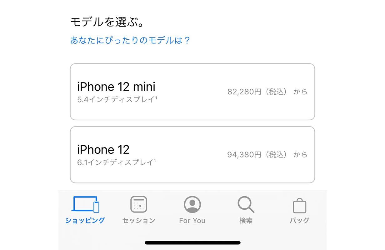 Applestorezeikomi2