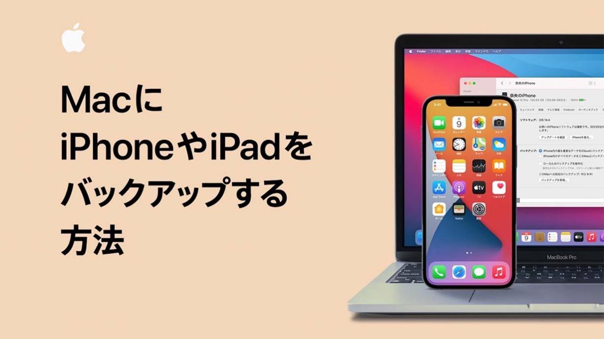 Apple Japan、サポート動画「MacにiPhoneやiPadをバックアップする方法 (macOS Catalina以降) 」など2本を公開