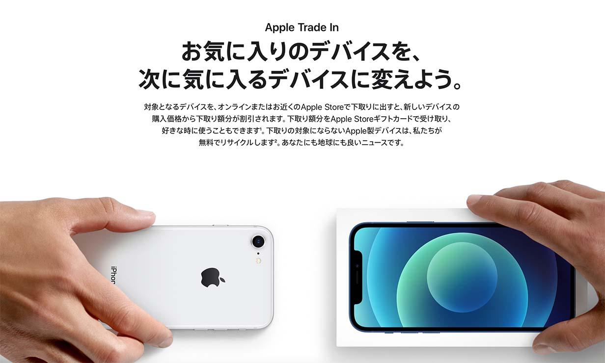 Apple、期間限定で「iPhone」の下取りを増額するキャンペーンを実施中(4/1まで)