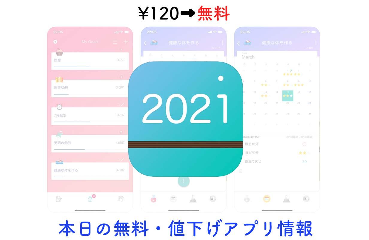 120円→無料、目標を達成できるようにサポートしてくれる日記アプリ「ウィプル ダイアリ」など【3/12】セールアプリ情報