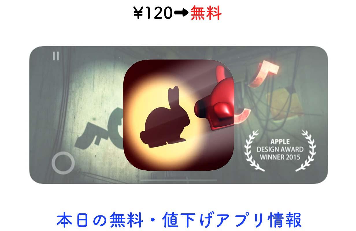 120円→無料、美しいグラフィックと音楽が特徴のパズル「Shadowmatic」など【3/29】セールアプリ情報
