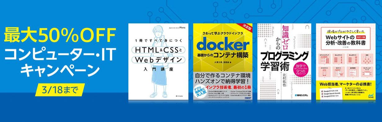 【最大50%オフ】Kindleストア、「コンピューター・ITキャンペーン」実施中(3/18まで)