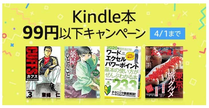 Kindleストア、「Kindle本99円以下キャンペーン」実施中(4/1まで)