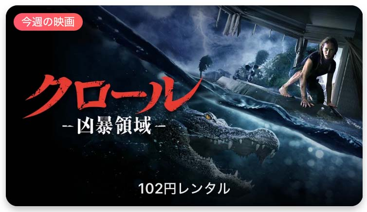 【レンタル102円】iTunes Store、「今週の映画」として「クロール ー凶暴領域ー」をピックアップ