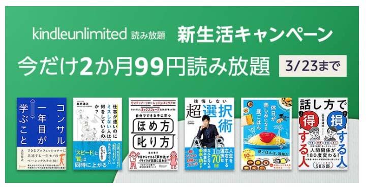 Amazon、「Kindle Unlimited」が2ヶ月間99円で利用可能な「新生活キャンペーン」を実施中(3/23まで)