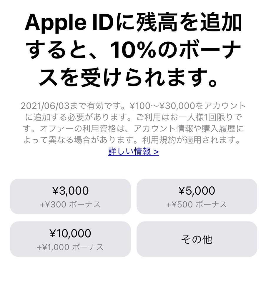 Apple、Apple IDに入金すると10%分がボーナスとしてもらえるキャンペーン実施中(6/3まで)