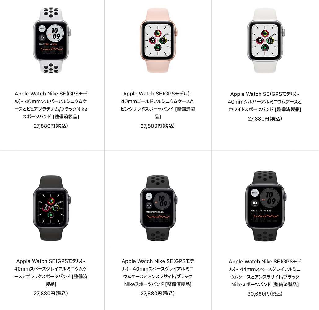 Apple、Apple Watch整備済製品情報 (2021年4月12日) ー Apple Watch SE初登場