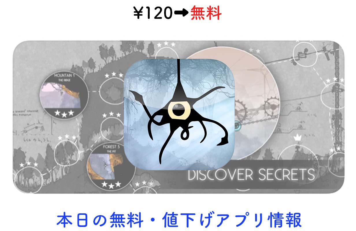 120円→無料、ニンジャロープ系横スクロールアクション「Ocmo」など【4/2】セールアプリ情報