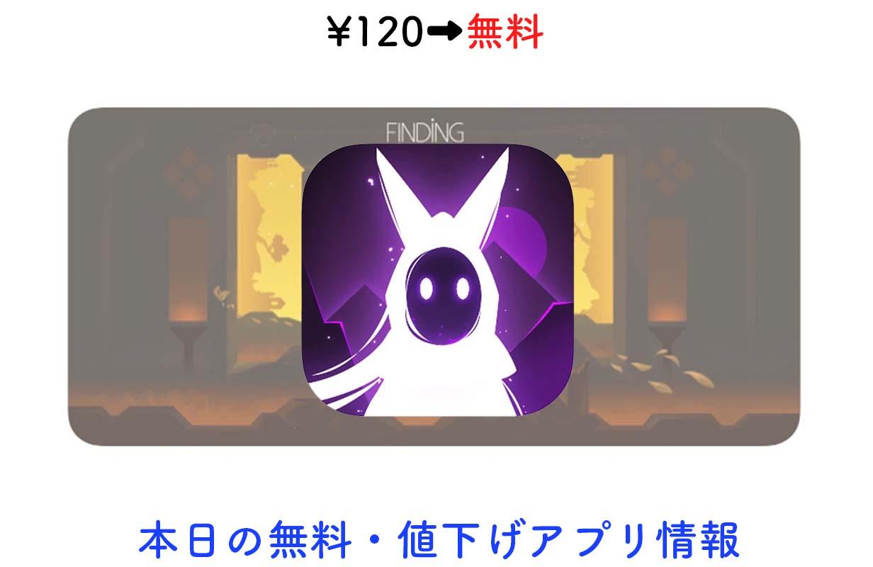 120円→無料、幻想的なグラフィックのパズル「Finding..」など【4/11】セールアプリ情報