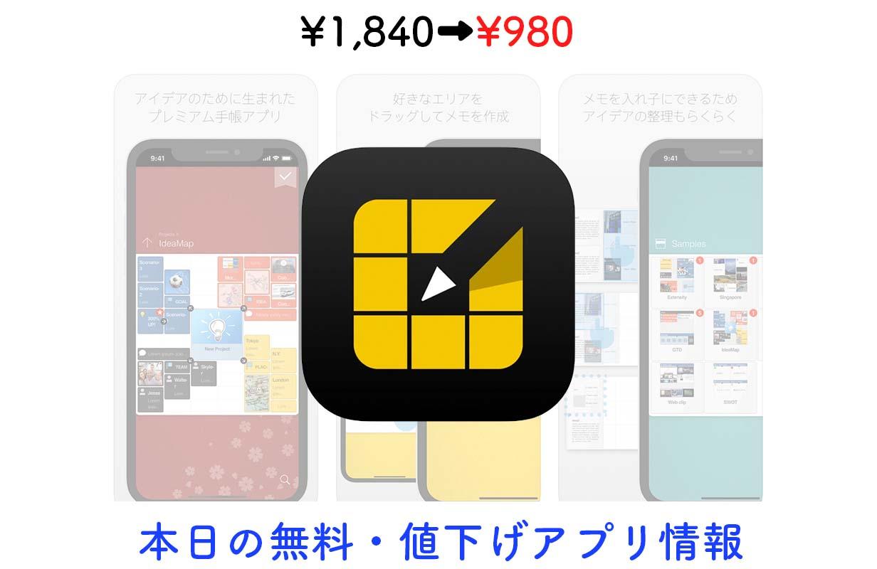 1,840円→980円、アイデアをカタチにする手帳アプリ「IdeaGrid」など【4/13】セールアプリ情報