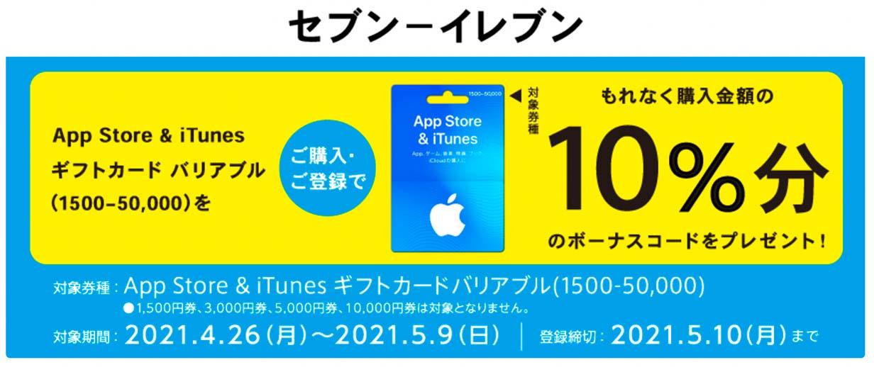 コンビニ各社で「App Store & iTunes ギフトカード バリアブル」購入・登録で10%分のボーナスコードがもらえるキャンペーン開催中(5/9まで)