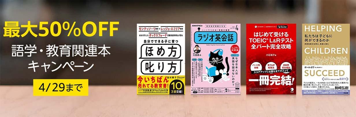 【最大50%オフ】Kindleストア、「語学・教育関連本キャンペーン」実施中(4/29まで)