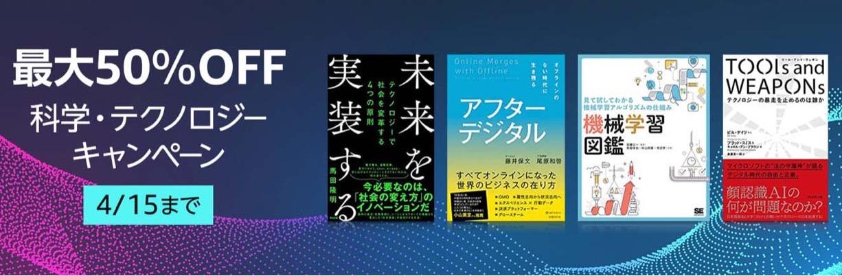 【最大50%オフ】Kindleストア、「科学・テクノロジー キャンペーン」実施中(3/23まで)