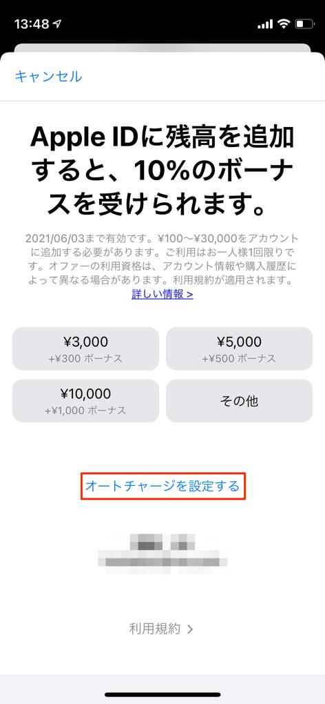Apple、Apple IDに自動で入金をする「オートチャージ」機能を追加
