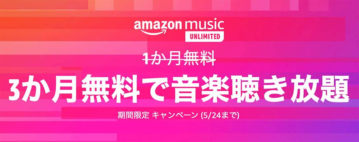 Amazon、「Amazon Music Unlimited」が3ヶ月間無料で使えるキャンペーン実施中(5/24まで)