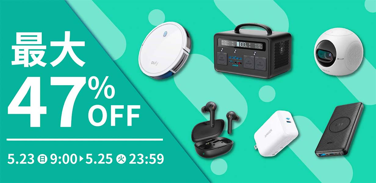 【タイムセール祭り】Anker、モバイルバッテリーや完全ワイヤレスイヤホンなど140製品以上を最大47%オフで販売中(5/25まで)