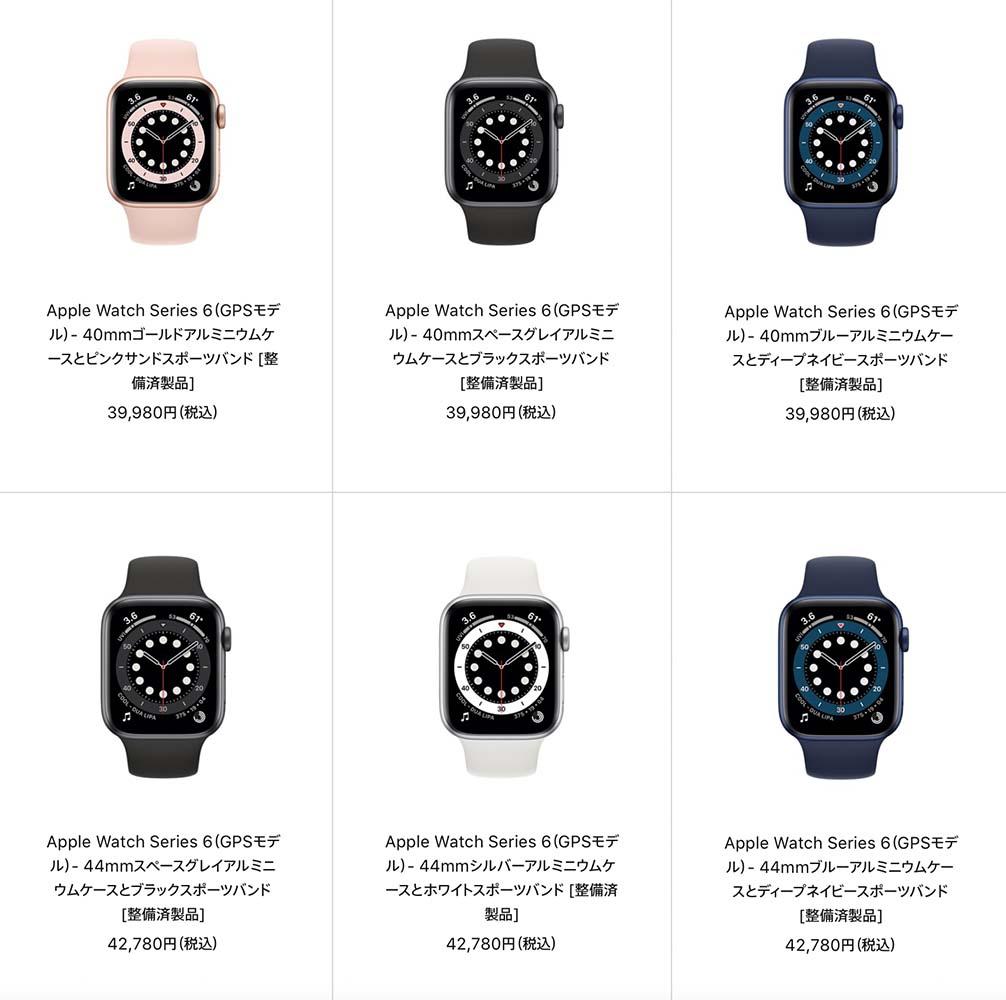 Apple、Apple Watch整備済製品情報 (2021年5月11日)ー Apple Watch Series 6初登場