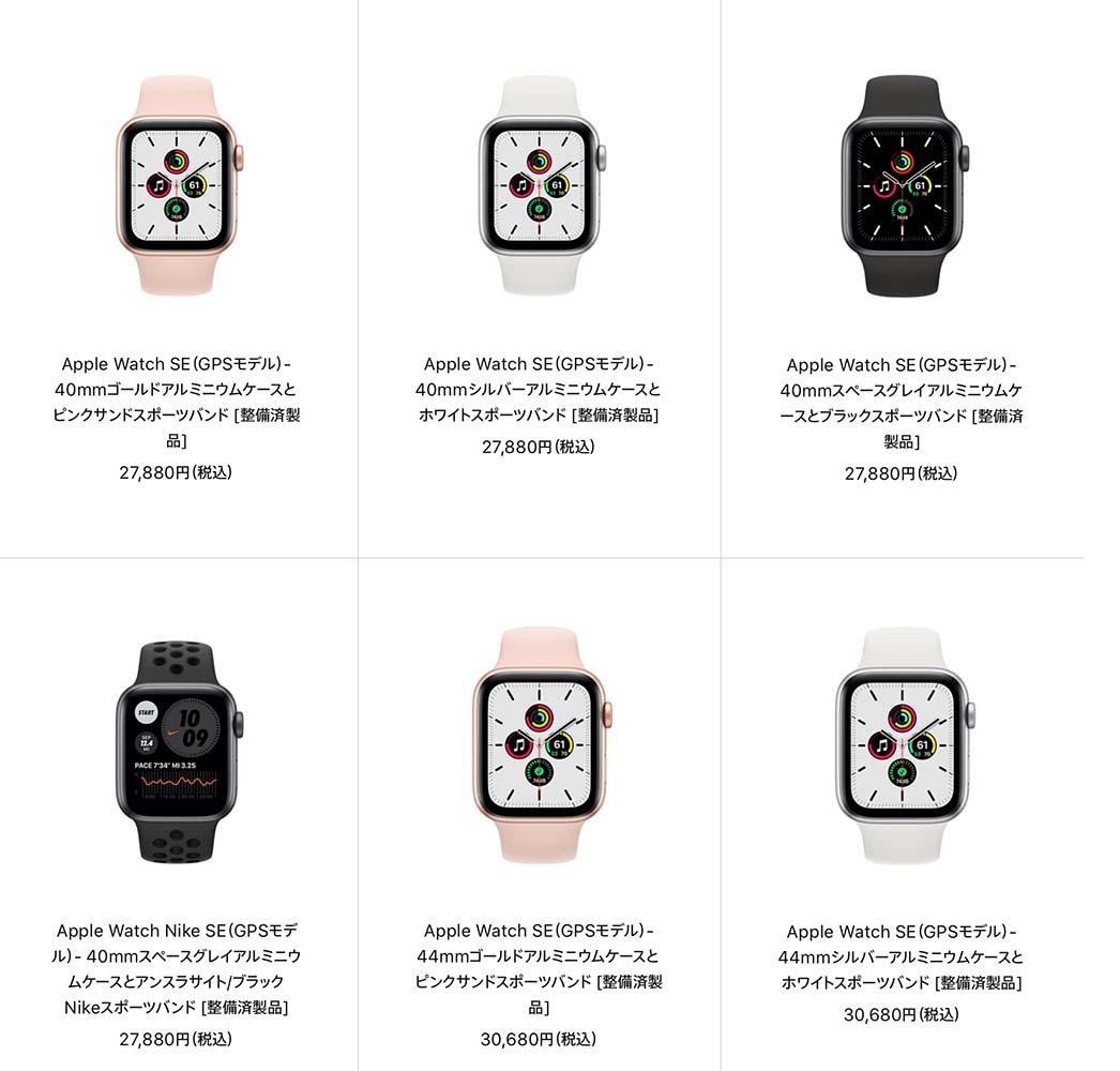 Apple、Apple Watch 整備済製品情報 (2021年5月18日)