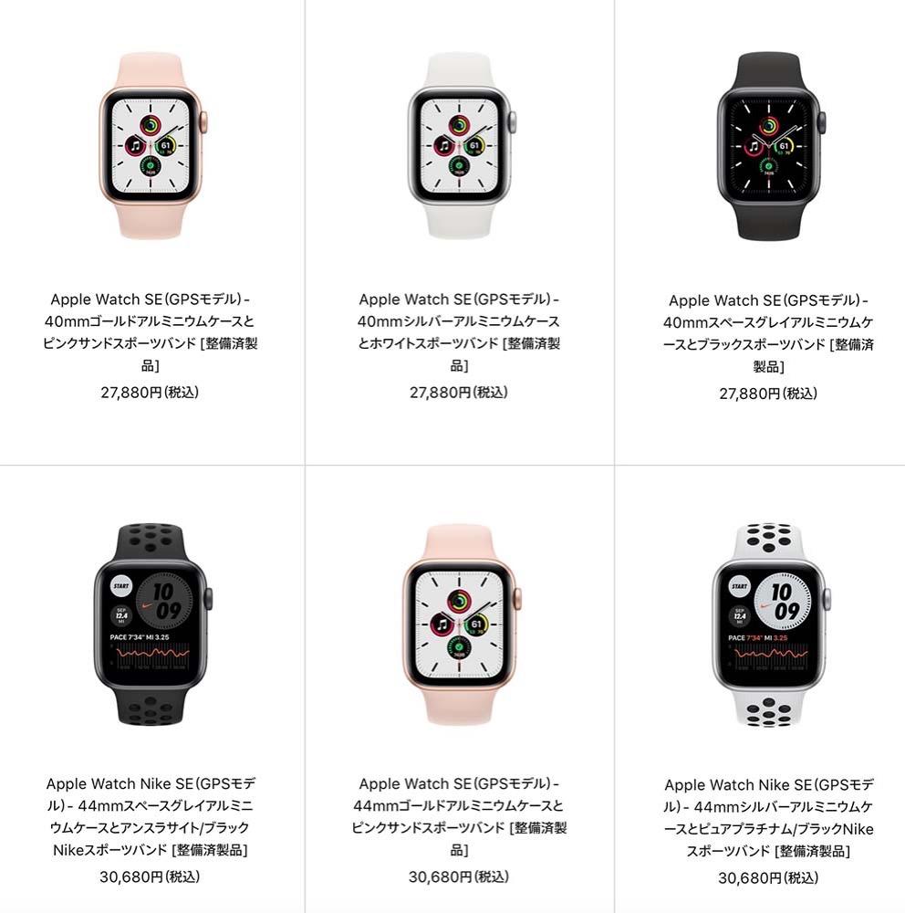 Apple、Apple Watch 整備済製品情報 (2021年5月31日)
