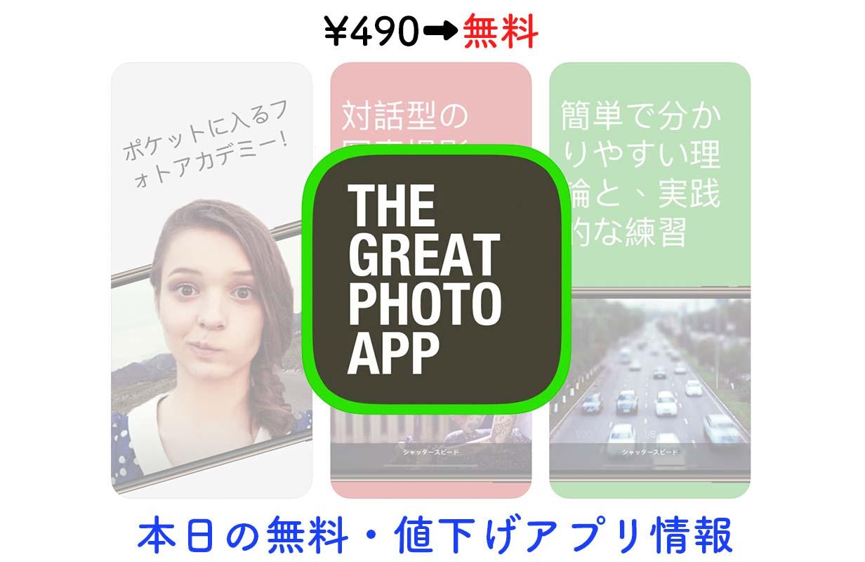 490円→無料、写真の撮り方やテクニックを教えてくれる「The Great Photo App」など【5/30】セールアプリ情報