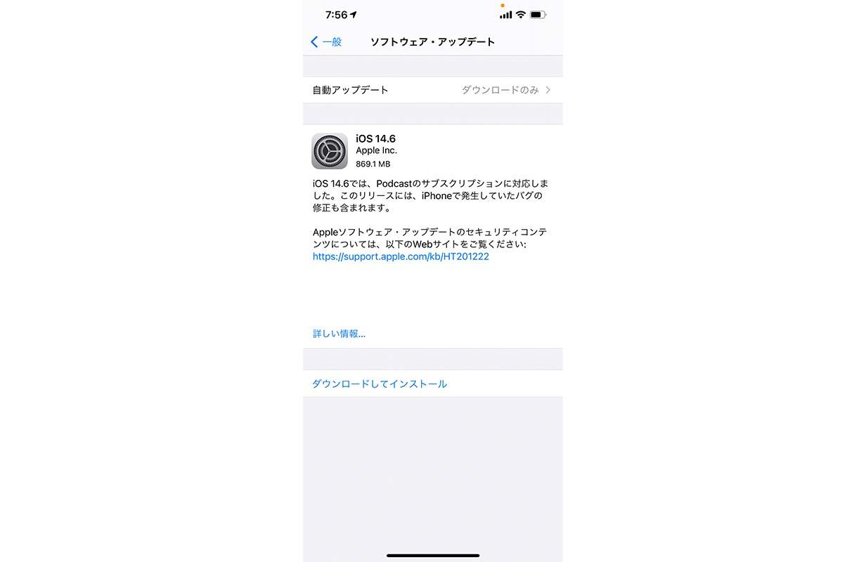 Apple、Podcastのサブスクリプションに対応した「iOS 14.6」リリース