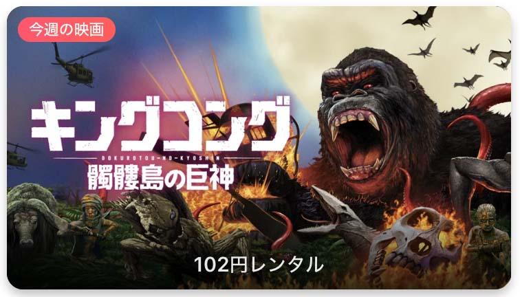 【レンタル102円】iTunes Store、「今週の映画」として「キングコング:髑髏島の巨神」をピックアップ