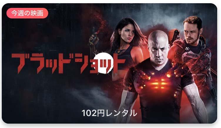 【レンタル102円】iTunes Store、「今週の映画」として「ブラッドショット」をピックアップ
